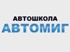 АВТОМИГ, автошкола Челябинск
