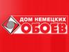 ДОМ НЕМЕЦКИХ ОБОЕВ магазин Челябинск