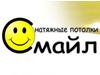 СМАЙЛ, торгово-монтажная компания Челябинск