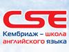 КЕМБРИДЖ, школа английского языка Челябинск