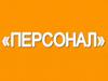 ПЕРСОНАЛ, агентство квартирных переездов Челябинск