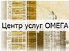 ОМЕГА, центр бытовых услуг Челябинск