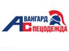 АВАНГАРД-СПЕЦОДЕЖДА, производственно-торговая компания Челябинск