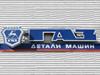 ДЕТАЛИ МАШИН ГАЗ, автомагазин Челябинск