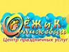 ОРАНЖЕВЫЙ ЕЖИК, центр праздничных услуг Челябинск