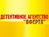 ОФЕРТА, детективное агентство Челябинск