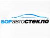 БОРАВТОСТЕКЛО, торгово-сервисный центр Челябинск