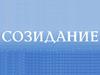 СОЗИДАНИЕ, производственно-монтажная компания Челябинск