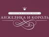 АНЖЕЛИКА и КОРОЛЬ магазин Челябинск