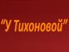 ДОМ КОЛЯСОК У ТИХОНОВОЙ Челябинск