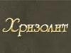 ХРИЗОЛИТ ювелирный магазин Челябинск