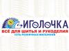 ИГОЛОЧКА интернет магазин Челябинск