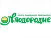 ПЛОДОРОДИЕ садовый центр Челябинск