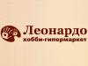 ЛЕОНАРДО хобби-гипермаркет Челябинск