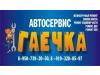 ГАЕЧКА, автосервис Челябинск
