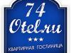 74otel Челябинск