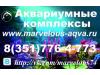 МАРВЕЛУС АКВА Челябинск