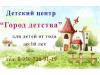 ГОРОД ДЕТСТВА, детский развивающий центр Челябинск