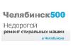 Челябинск500 Челябинск