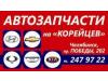 Автозапчасти на КОРЕЙЦЕВ Челябинск