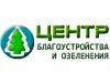 Центр благоустройства и озеленения Челябинск