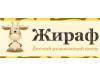 ЖИРАФ, детский развивающий центр Челябинск