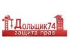 Дольщик74, агенство по защите прав дольщиков Челябинск