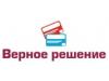 Верное решение Челябинск