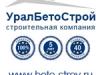 УралБетоСтрой Челябинск