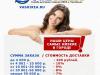 ИКЕА (IKEA) доставка Челябинск